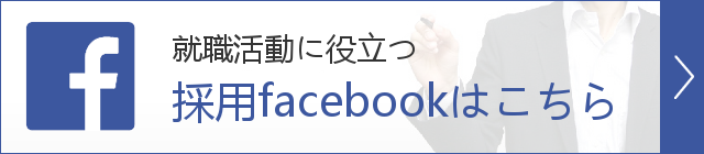 FacebookRecruit